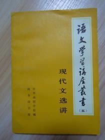 语文学习讲座丛书(五)现代文选讲