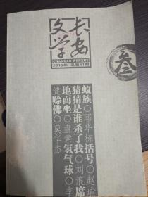 长安文学 2013年第3期 总第41期