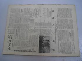 四川日报(1983年5月)5月1日-5月30日(31日有损)