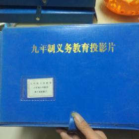 九年义务教育投影片小学数学第十一册(全31张)
