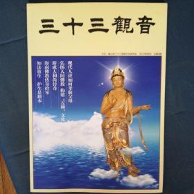 三十三观音2012年06月总第5期 要目:海南佛教传奇拾零\新成大和尚传奇