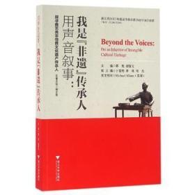 胡智文  戏剧、舞蹈 浙江大学出版社 正版畅销图书籍用声音叙事 我是非遗传承人