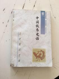 中国钱币史话(书下角轻微磨损)