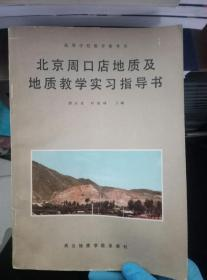 北京周口店地质及地质教学实习指导书.