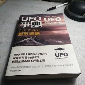UFO事典:天外来客之魅影追踪(中国篇)