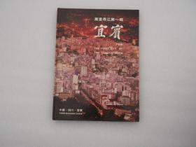 万里长江第一城宜宾(精装本画册