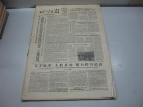 四川日报1984年7月(1日-30日)