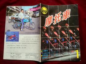 《摩托车》1985.1创刊号