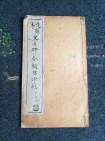 线断本皇甫碑分类习字帖 线装1册全 尺寸:26*15CM  中华书局民国15年五版