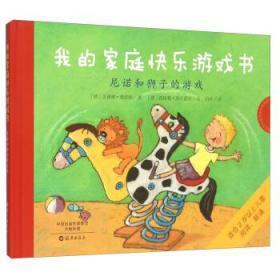 尼诺和狮子:我的家庭快乐游戏书-尼诺和狮子的游戏  (精装绘本)