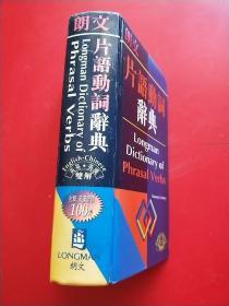 朗文片语动词辞典 【英英英汉双解】