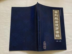 中国佛教经典读本 金刚般若波罗蜜经 (注音.注释)