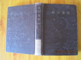 列宁全集第二十五卷
