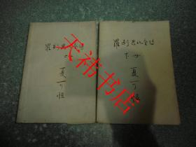 老武侠小说 罗刹恩仇全传(上、中、下)(3本合售)(书籍包有保护纸,书侧面有字迹)