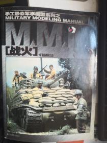 手工静态军事模型系列之战火