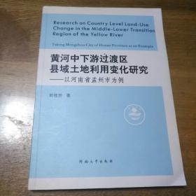 博士文库黄河中下游过渡区县域土地利用变化研究