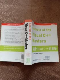 掌握Visual C++的奥秘