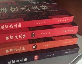 驻京办主任(全四册)
