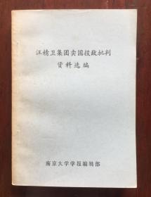 汪精卫集团卖国投敌批判资料选编