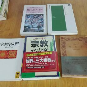 世界三大宗教  欢异抄  净土宗(5册)  口袋书