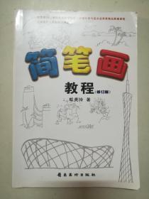 简笔画教程(修订版)