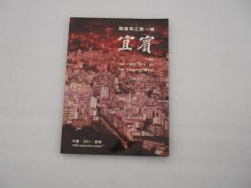 万里长江第一城宜宾(90年代宜宾风光画册)