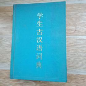 学生古汉语词典 上海辞书出版社