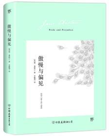 【社版】长篇小说:傲慢与偏见9787505743038