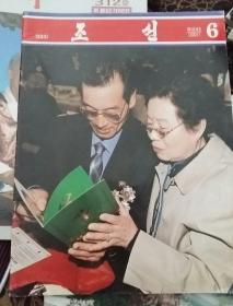 朝鲜画报2001年6