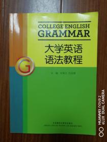 正版二手包邮 大学英语语法教程  何高大、仇如慧 外语教学与研究 9787513517454