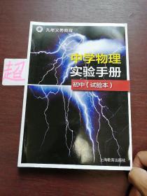 中学物理实验手册 初中(试验本)
