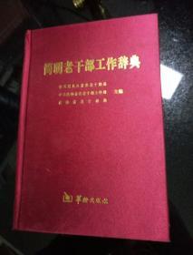 简明老干部工作词典