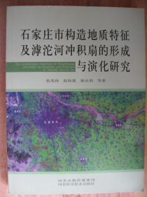 石家庄市构造地质特征及滹沱河冲积扇的形成与演化研究