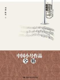 中国小号作品全解