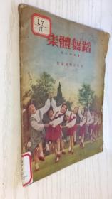 集体舞蹈 陈次秋编著(儿童舞蹈14种) 56年一版二印 有找朋友 传手帕 老鹰捉小鸡等经典