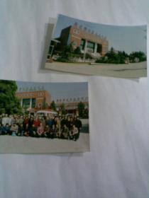 在韩村河山庄会议中心前合影照片一张,韩村河山庄会议中心外观照片一张(2张合售,附2张照片底板2张)