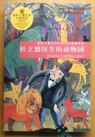 杜立德医生的动物园(国际儿童文学大奖得主经典系列)