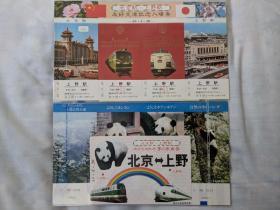 北京站 上野站 友好交流纪念站台票