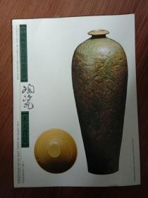 中国陶瓷名品珍赏丛书陶瓷宋元青瓷