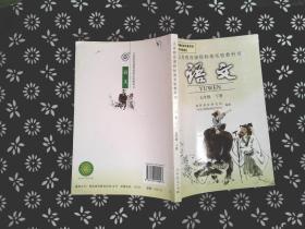 中学语文七/下
