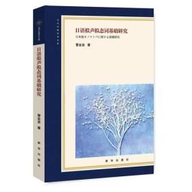 日语拟声拟态词基础研究