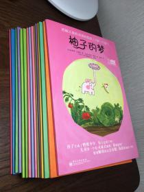 透视儿童心灵成长绘本:柚子的故事