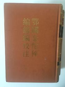 鄂国金佗稡编续编校注 (全2册)