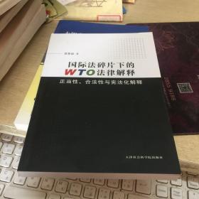 国际法碎片下的WTO法律解释 正当性、合法性与宪法化解释