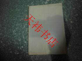 老武侠小说 风流少侠 (上)(书籍包有保护纸,扉页及书侧面有字迹,扉页左上部边缘缺损,不影响阅读)