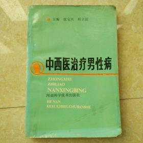 中西医治疗男性病