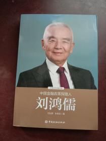 中国金融改革探路人刘鸿儒