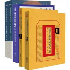 找寻真实的蒋介石 全套5册 蒋介石日记解读系列 1+2+3+4上下 杨天石著还原13个历史真相蒋介石传记揭秘文学书籍