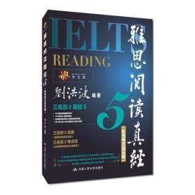 正版二手 雅思阅读真经5(机考笔试综合版)中国人民大学出版社 9787300233468
