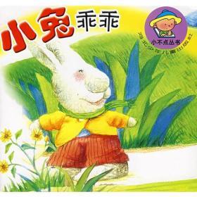 小不点丛书--小兔乖乖